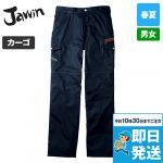 56002 自重堂JAWIN ノータックカーゴパンツ(新庄モデル) 裾上げNG