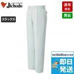 エコ製品制電ストレッチ ワンタックパンツ(JIS T8118適合)