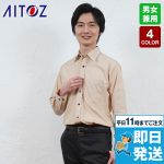 長袖ブロードシャツ(男女兼用)