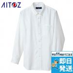 AZ50403 アイトス 長袖ボタンダウンシャツ(ヘリンボーン)