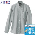 AZ-7871 アイトス 長袖オックスボタンダウンシャツ(女性用)