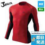 Jawinコンプレッション 長袖Tシャツ(新庄モデル)
