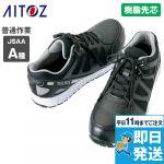 [タルテックス]安全靴 樹脂先芯