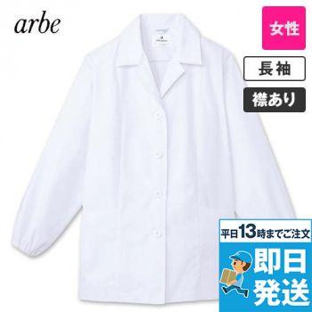 AB-6408 チトセ(アルベ) 長袖 調理白衣(女性用) 襟付き