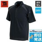 [TS DESIGN]ドライポロシャツ