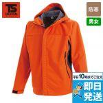 8446 TS DESIGN スポーティ防寒 防風ウォームジャケット