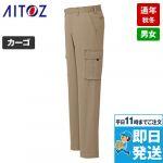 AZ-60321 アイトス/アジト  ストレッチカーゴパンツ(ノータック)(男女兼用)