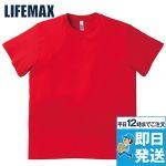 [在庫限り]MS1138 LIFEMAX ユーロTシャツ 3.8オンス 綿100%