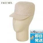 FA-9662 ワークキャップ(男女兼用) ボンマックス(フェイスミックス)
