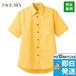 FB4527U FACEMIX 半袖ブロードレギュラーカラーシャツ(男女兼用)