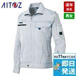 AZ-60401 アイトス 長袖ブルゾン(男女兼用)