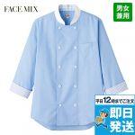 FB-4522U 七分袖コックシャツ(男女兼用) ボンマックス(フェイスミックス)