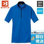 415 バートル 半袖ジップ ドライポロシャツ(左袖ポケット付き)
