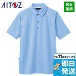 AZ-7663 アイトス/ペップ バックサイドポケット付 半袖ポロシャツ(男女兼用)