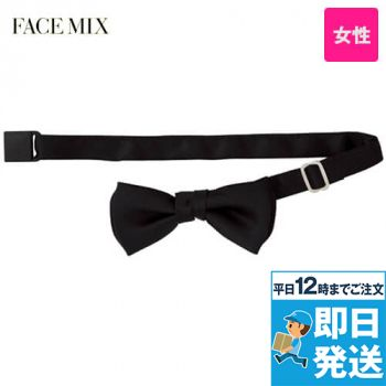 FA-9002 蝶タイ(女性用) ボンマックス(フェイスミックス)