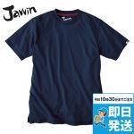 55314 Jawin 吸汗速乾半袖ドライTシャツ(胸ポケット無し)