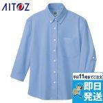 AZ-7875 アイトス オックスボタンダウン七分袖シャツ(女性用)
