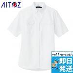 AZ-7879 アイトス 半袖オックスボタンダウンシャツ(女性用)