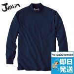55324 Jawin 吸汗速乾 長袖ドライ ロールネックシャツ(胸ポケット有り)