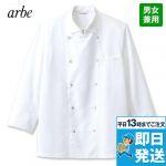 AS-7703 チトセ(アルベ) 七分袖コックシャツ(男女兼用)