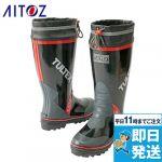AZ-4706 アイトス/タルテックス カラー長靴(糸入り)