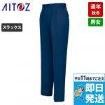 AZ-6302 アイトス/エコ裏綿 ワークパンツ(2タック)