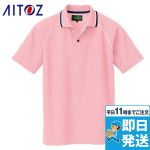 AZ-50005 アイトス 制電 半袖ポロシャツ(男女兼用)