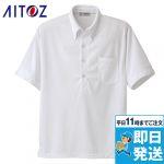 861206 アイトス 半袖ニットボタンダウンシャツ(男性用)
