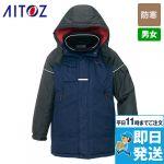 [アイトス]寒冷地対応 防風防寒着コート