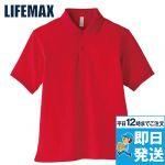 MS3111 LIFEMAX ドライポロシャツ(男女兼用)