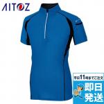 [タルテックス]接触冷感 遮熱 半袖ドライ ジップポロシャツ(男女兼用)