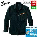 Jawin長袖シャツ(年間定番生地使用)(新庄モデル) 綿100%