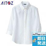 七分袖シャツ(女性用)