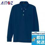 AZ-7616 アイトス ボタンダウン 長袖ポロシャツ(男女兼用)