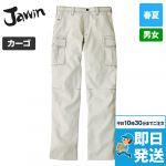 55702 自重堂JAWIN ノータックカーゴパンツ(新庄モデル)