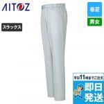 AZ-5250 アイトス/コンフォートペンタス パンツ(ノータック) 春夏
