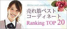売れ筋ベストコーディネートRanking TOP 20