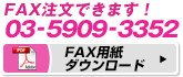 FAX注文できます!