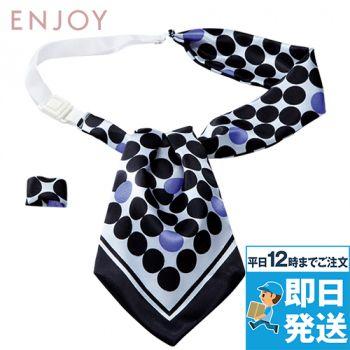 EAZ448 enjoy モダンなドット柄で大人っぽい印象のアスコットスカーフ