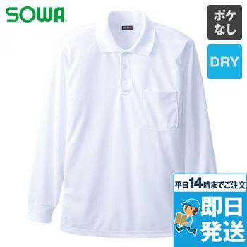 50390 桑和 ドライ長袖ポロシャツ(ポケ付き)