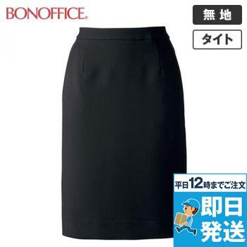 AS2278 BONMAX/インプレス タイトスカート 無地 36-AS2278