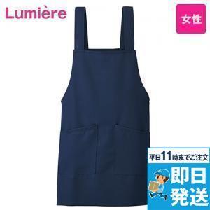 861378 アイトス/ルミエール 胸当てエプロン H型(女性用)
