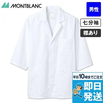 1-607 MONTBLANC 襟あり白衣/七分袖(男性用)