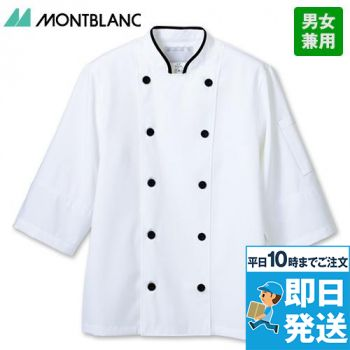 6-471 473 475 MONTBLANC コックコート/七分袖(男女兼用)