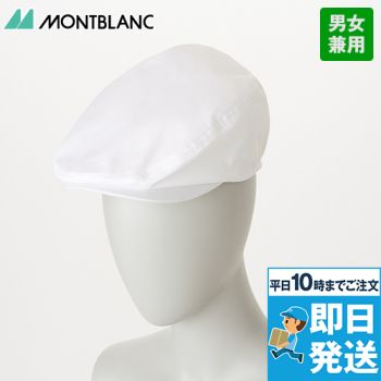 9-897 898 899 MONTBLANC ハンティングキャップ(男女兼用)