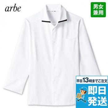 AS-8219 チトセ(アルベ) コックシャツ(男女兼用)