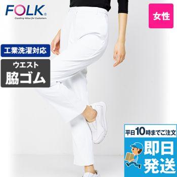 6014SC FOLK(フォーク) レディースパンツ(女性用)