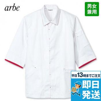 DN-8345 チトセ(アルベ) コックシャツ/六分袖(男女兼用)