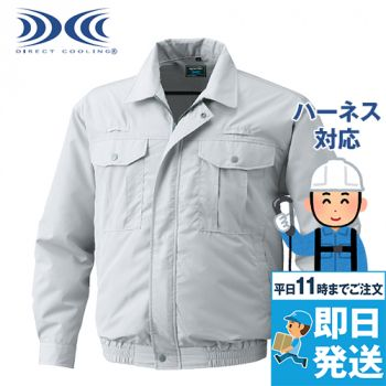 KU9054F 空調服 フルハーネス対応