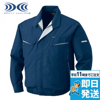KU90470 空調服 帯電防止長袖ブル